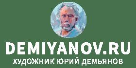Художник Юрий Демьянов